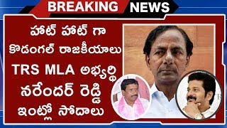 IT Raids in Kodangal TRS MLA Candidate House | Revanth Reddy | Telangana Elections | TVNXT Hotshot - MUSTHMASALA