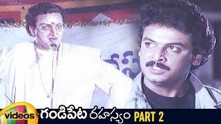 Gandipeta Rahasyam Telugu Full Movie | Naresh | Vijaya Nirmala | Prudhvi Raj | Part 2 | Mango Videos - MANGOVIDEOS