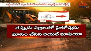 కృష్ణా జిల్లాలో రియల్ కుంభకుణం l Mallavalli Real Estate Mafia Lands Grabbing in Amaravati l CVRNEWS - CVRNEWSOFFICIAL