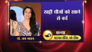 16 December 2017 का राशिफल, Aaj Ka Rashifal: 16 December 2017 Horoscope जानिये Family Guru में - ITVNEWSINDIA