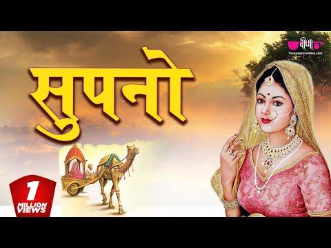 Supno - Rajasthani Traditional (Marwari) Video Songs