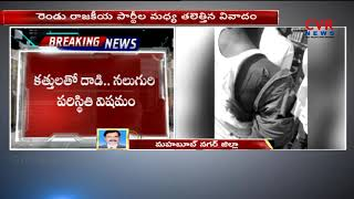 కత్తులతో దాడి | 4 Serious Condition | Clashes Between 2 Political Parties in Mahbubnagar District | - CVRNEWSOFFICIAL
