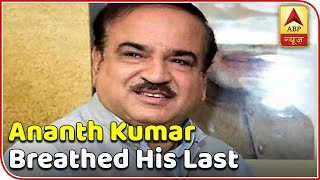 Union Minister Ananth Kumar passes away at 59 - ABPNEWSTV