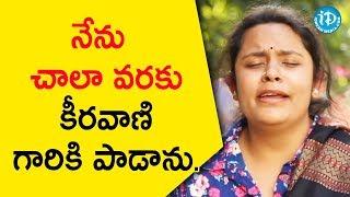 నేను చాలా వరకు కీరవాణి గారికి పాడాను. - Sai Shivani || Melodies And Memories - IDREAMMOVIES