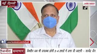 video : Vaccinate जब भी उपलब्ध होगी 3-4 हफ्तों में लगा दी जाएगी - Satyendar Jain