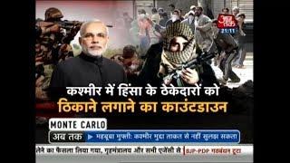 देशहित का दांव, कश्मीर में अब दंगल होगा? Modi के 'Mission Kashmir' Part- 2 का विश्लेषण - AAJTAKTV