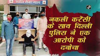 video: Fake Currency के साथ Delhi Police ने एक व्यक्ति को दबोचा