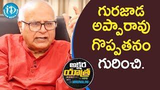 గురజాడ అప్పారావు గొప్పతనం గురించి.- Renowned Author Velcheru Narayana Rao - IDREAMMOVIES
