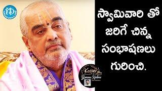 స్వామివారి తో జరిగే చిన్న సంభాషణలు గురించి - Ramana Deekshitulu || Koffee With Yamuna Kishore - IDREAMMOVIES