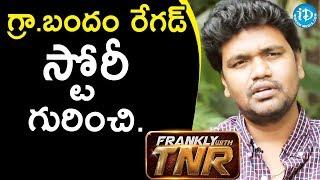 బందం రేగడ్ స్టోరీ గురించి - Sahith || Frankly With TNR #87 || Talking Movies With iDream - IDREAMMOVIES