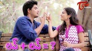 Love + Love = ?   Latest Telugu Short Film 2016   by Satyasagar E   #TeluguShortFilms - TELUGUONE