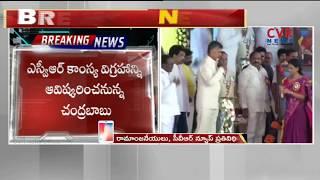 AP CM Chandrababu Naidu To Visit Eluru Today | West Godavari District | CVR NEWS - CVRNEWSOFFICIAL