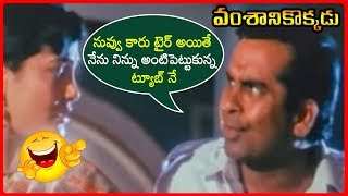 Brahmanandam Comedy Scene In Vamsanikokkadu Movie - RAJSHRITELUGU