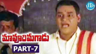Maavoori Magaadu Full Movie Part 7 || Krishna, Sridevi || K Bapayya || Chakravarthy - IDREAMMOVIES