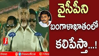 CM Chandrababu Naidu Strong Counter To Ys JaganMohan Reddy In Machilipatnam Meeting || iNews - INEWS