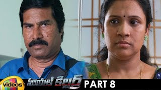 Serial Killer 2019 Latest Thriller Telugu Movie | 2019 Latest Telugu Movies | Part 8 | Mango Videos - MANGOVIDEOS