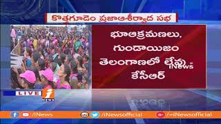 KCR Speech at Kothagudem Praja Ashirvada Sabha | TRS Public Meeting In Kothagudem | iNews - INEWS