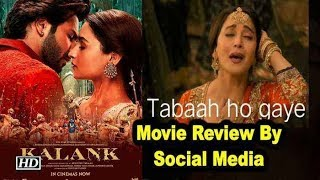 Kalank Movie, Social media reaction, Public Review; Kalank Public Reaction; Alia Bhatt, Varun Dhawan - ITVNEWSINDIA