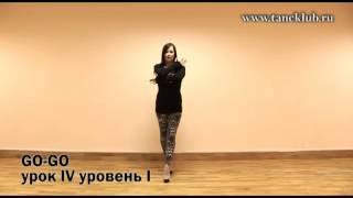 Lera Valium, видео урок по go-go dance (gogo dance) 4 урок 1 уровень Go-Go