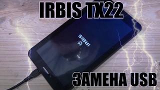 IRBIS TX 22 как разобрать и замена гнезда USB