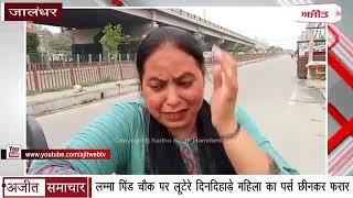 video : Jalandhar - लम्मा पिंड चौक पर Robbers दिनदिहाड़े Woman का Purse छीनकर फरार