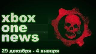 Новости Xbox One #18: Взлом Xbox One, украденные SDK, Gears of War Collection
