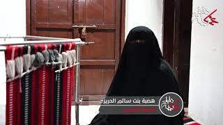 الفاضلة/ هضبة بنت سالم الحريزية في دقيقة عمانية تتحدث عن