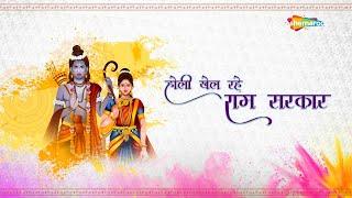 New Holi Song | Holi Khel Rahe Ram Sarkar | होली खेल रहे राम सरकार | Tripty Shakya | Amit Sharma - BHAKTISONGS
