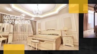 Ремонт квартир и коттеджей в ГК «Фундамент» 30 сек.