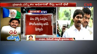 ఢిల్లీ యాత్ర : YS Jagan Delhi Tour, To Meet Election Commissioner Over Fake Voters in AP | CVR News - CVRNEWSOFFICIAL