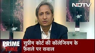 Prime Time Intro, January  16, 2019 | सुप्रीम कोर्ट की कॉलेजियम के फैसले पर सवाल - NDTV