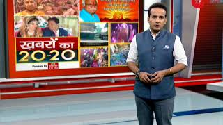 Khabar 20-20: Wedding gift parcelled from Raipur explodes, groom and his grandmother killed - ZEENEWS