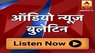 Audio Bulletin: Sitharaman visits Aurangzeb's family in J-K's Poonch - ABPNEWSTV