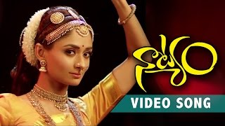 Natyam | Pranamu Pranavakaram Video Song | Sandhya Raju | Revanth Korukonda - YOUTUBE