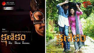 Kshanikam | Telugu Short Film 2018 | By Aejas J | TeluguOne - TELUGUONE