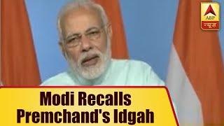 PM Modi Recalls Premchand's Idgah While Addressing The Beneficiaries Of Ujjwala Yojana | ABP News - ABPNEWSTV