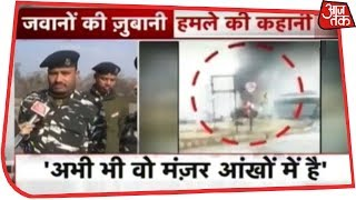 Pulwama हमले की कहानी जवानों की कहानी - AAJTAKTV