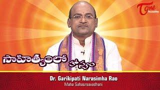 Sahityamlo Hasyam    Episode 225    By Dr. Garikipati Narasimha Rao - TELUGUONE