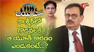 'జయ'హో | కాశ్మీరులో గొడవలకి ఆ యూత్ కారణం ఎందుకంటే.. | RJ Jaya | Colnol Ravishankar | TeluguOne - TELUGUONE