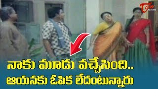 నాకు మూడు వచ్చేసింది.. ఆయనకు ఓపిక లేదంటున్నారు | TeluguOne - TELUGUONE