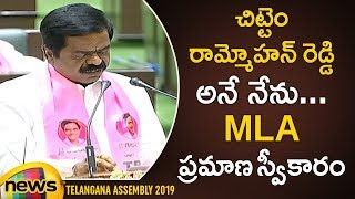Chittem Ram Mohan Reddy Takes Oath as MLA In Telangana Assembly | MLA's Swearing in Ceremony Updates - MANGONEWS