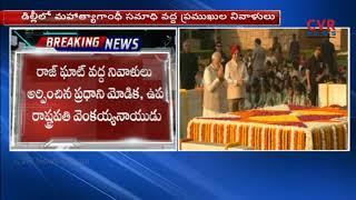 PM Modi, Rahul Gandhi, Sonia Gandhi pay tribute to Mahatma Gandhi | CVR News - CVRNEWSOFFICIAL