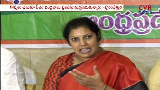 BJP Women Incharge Purandeswari Comments on CM Chandrababu Naidu | CVR NEWS - CVRNEWSOFFICIAL