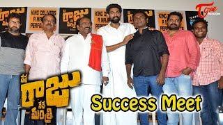 Nene Raju Nene Mantri Movie Success Meet | Rana Daggubati | Teja | #NRNM - TELUGUONE
