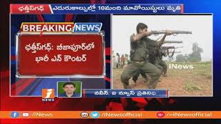 10 Maoists Killed in Police Encounter at Bijapur | Chhattisgarh | iNews - INEWS