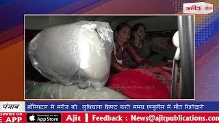 Video:जालंधर:मरीज को   शिफ्ट करते समय एम्बुलेंस में मौत रिश्तेदारों ने किया हंगामा
