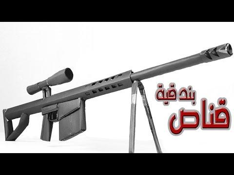 كيف تصنع بندقية قناصة من الورق - ابتكارات منزلية - روايات تيوب -YouTube DownLoader