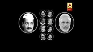 Master Stroke: Know what is waterloo; Has Kejriwal badly failed in managing Delhi? - ABPNEWSTV