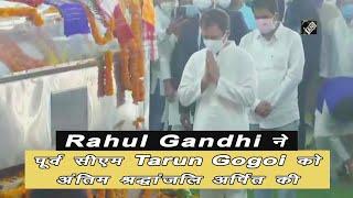 video : राहुल गांधी ने दी पूर्व सीएम तरुण गोगोई को अंतिम श्रद्धांजलि