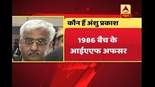 Who is Anshu Prakash? - ABPNEWSTV